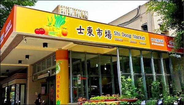 臺北市公有士東市場