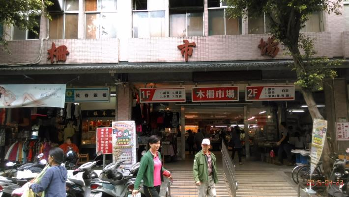 臺北市公有木柵市場
