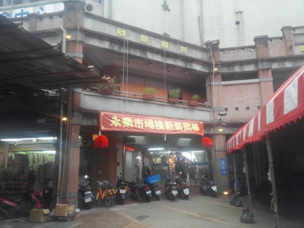 臺北市公有永樂市場