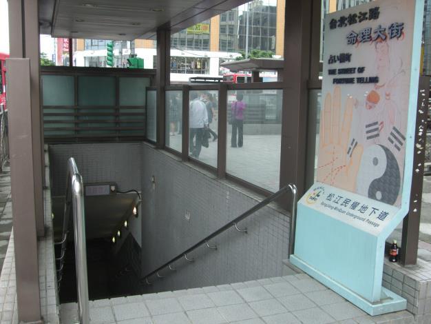 台北松江路命理街(行天宮旁地下街)