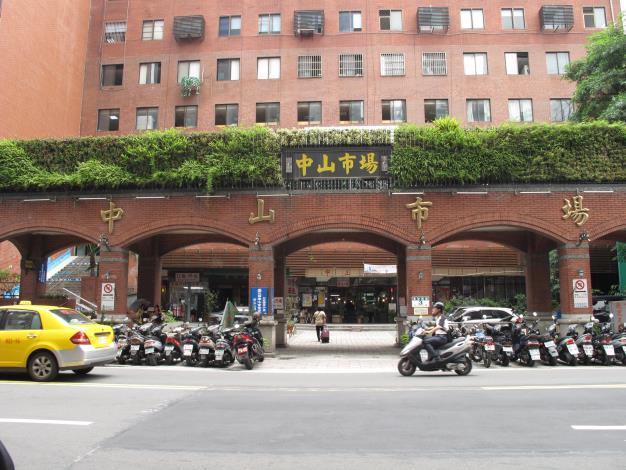 臺北市公有中山市場