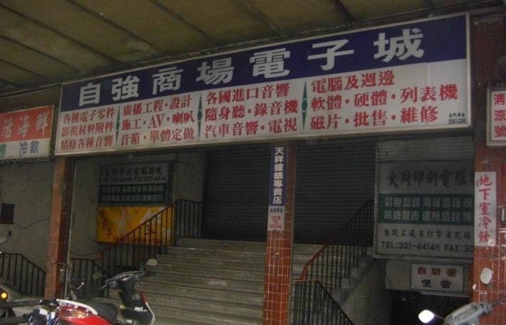 臺北市公有自強市場