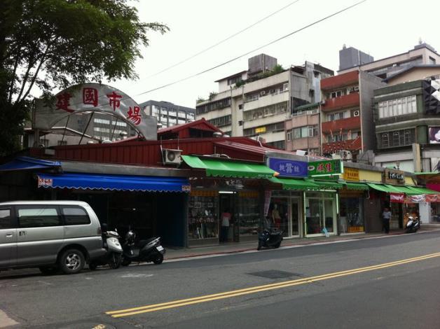 臺北市公有建國市場