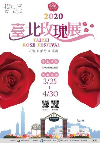 台北玫瑰展海報