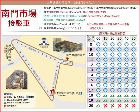 站牌資訊-捷運古亭站(杭州)