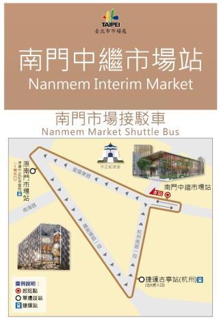 站牌資訊-南門中繼市場站.JPG