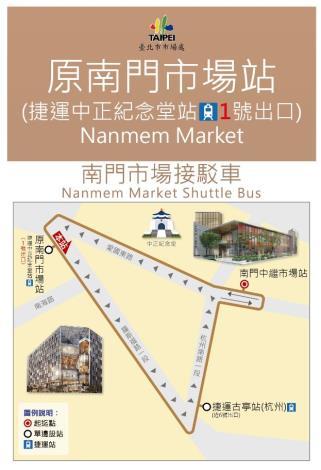 站牌資訊-原南門市場站.JPG