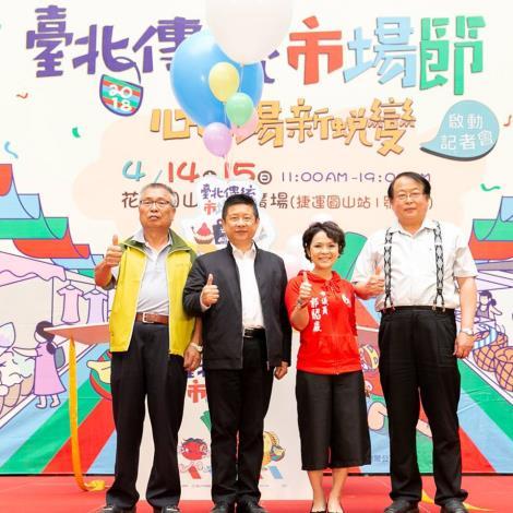 臺北傳統市場節記者會[開啟新連結]