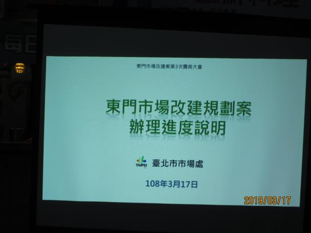 1080317-東門市場改建規劃案辦理進度說明會