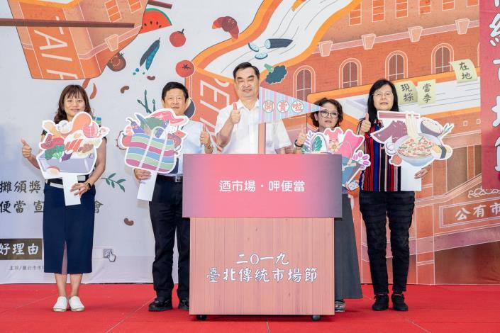 1080610-2019臺北傳統市場節天下第一攤頒獎典禮暨宣傳記者會