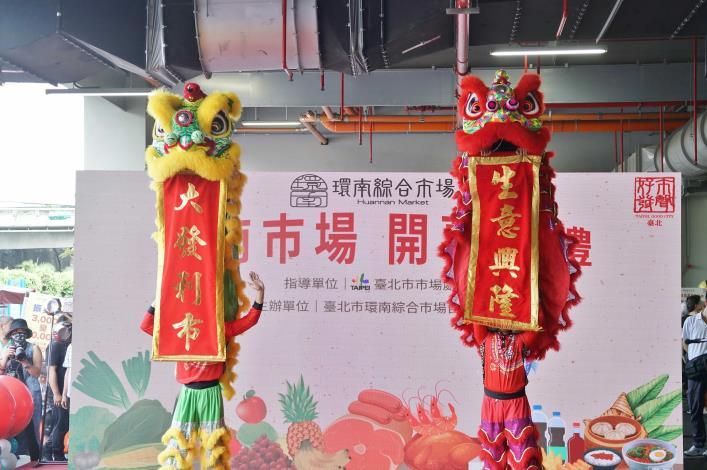 祥獅獻瑞-慶賀環南市場開幕