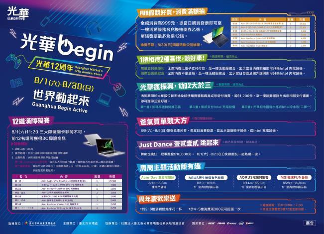 光華12周年慶活動一覽表