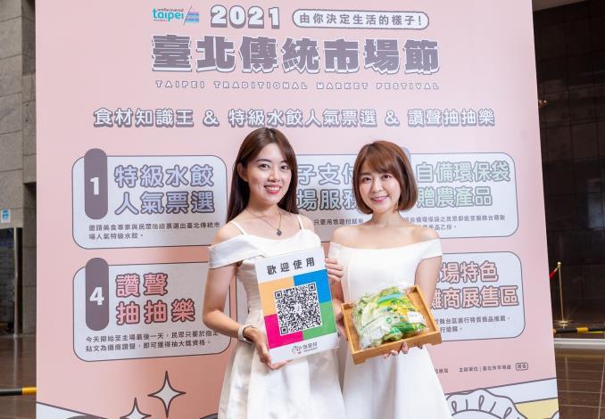 2021臺北傳統市場節將於4月10日、11日於花博公園長廊廣場登場