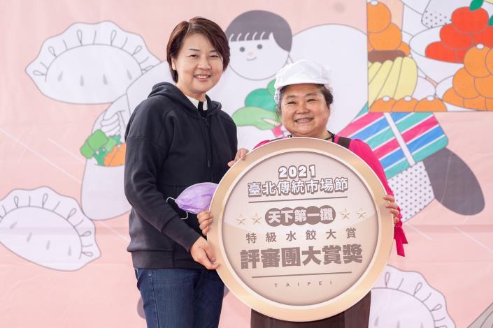 水源市場大吉利元寶水餃獲得本次評審團大賞,由黃珊珊副市長頒獎給得獎攤商