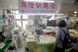 興隆市場․興隆切麵店(騰頡製麵店)