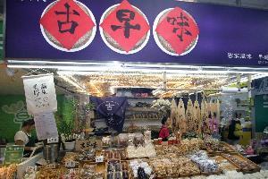 士東市場.古早味
