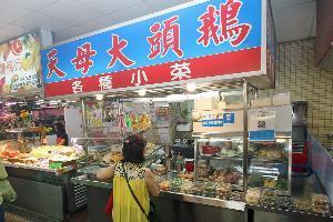 士東市場.天母大頭鵝
