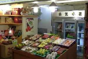 華山市場‧德記水果