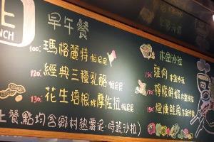 華山市場‧丘比手作土司早午餐