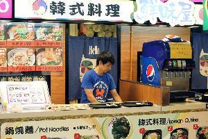 中崙市場.韓式料理鮮味屋