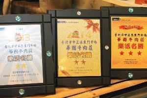 東門市場.華國牛肉莊