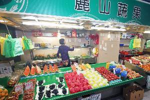 西湖市場.麗山蔬果