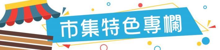市集特色專欄banner_935x217