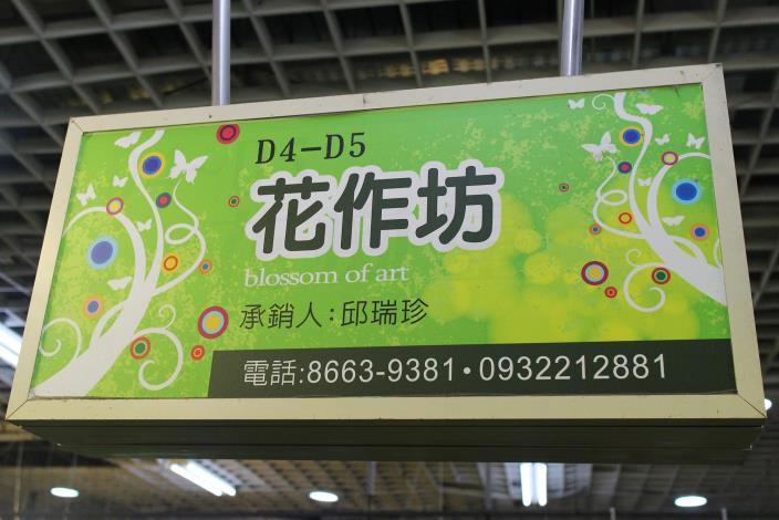 臺北市花木批發市場-花作坊