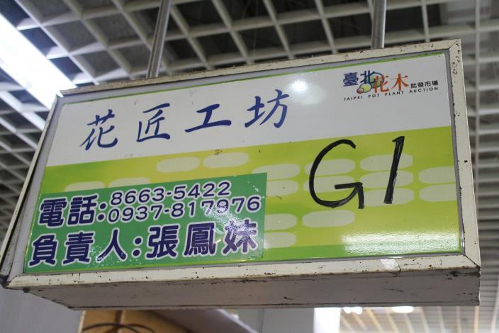 臺北花木市場-花匠工坊