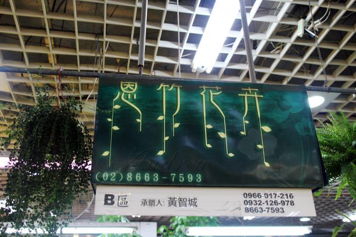臺北花木市場-恩竹花卉