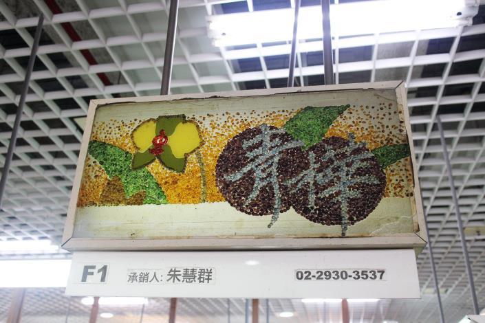 青樺園藝位於臺北花木市場入口處,拼貼的招牌頗富藝術氣息