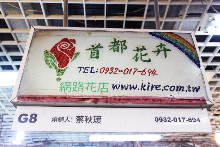 臺北花木市場-首都花卉