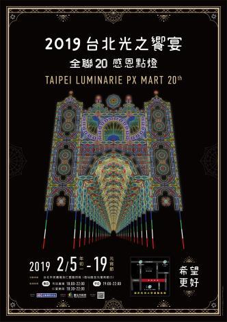 2019台北光之饗宴[開啟新連結]