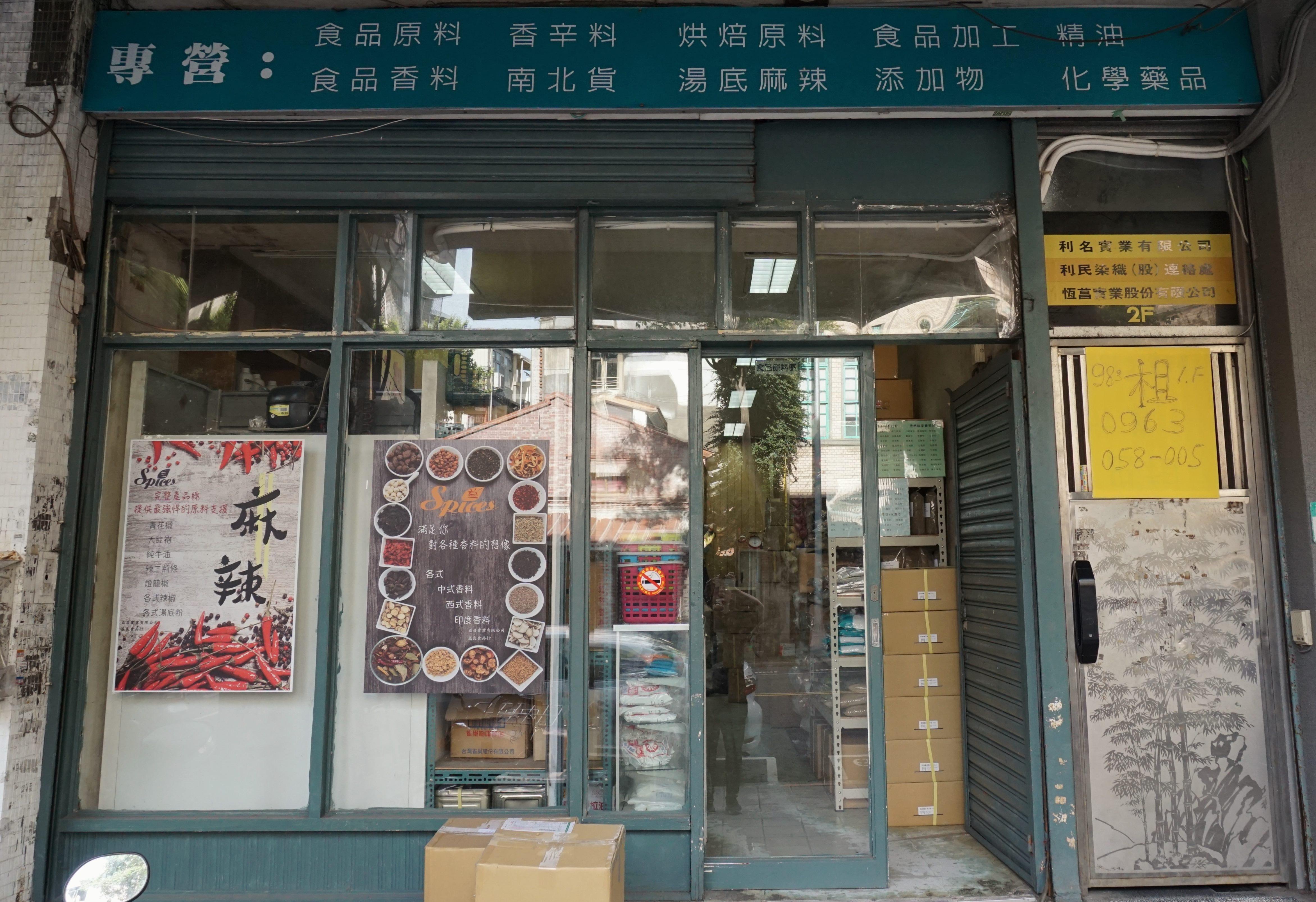 枝仔冰城(台北大稻埕店)改造前1