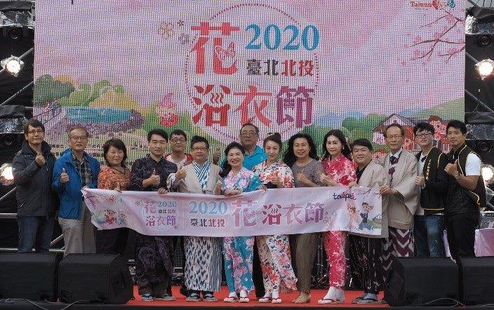 「2020臺北北投花浴衣節」活動示意圖