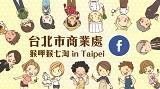 臺北市商業處官方 facebook粉絲團[開啟新連結]