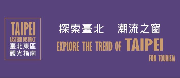 臺北東區觀光指南