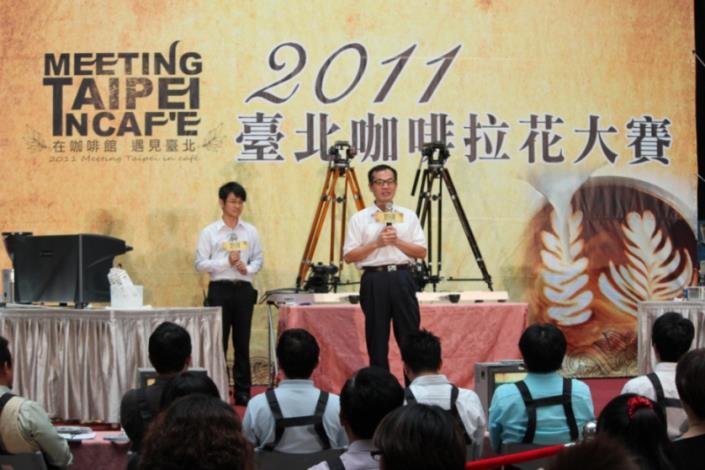 臺北咖啡拉花大賽