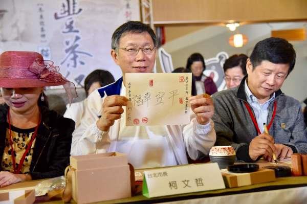 12月3日「冬至迎茶神  貓空祈福豐茶祭」