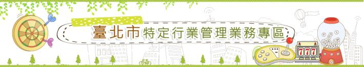台北市特地行業管理業務專區[開啟新連結]