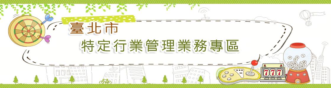 台北市特定行業管理業務專區