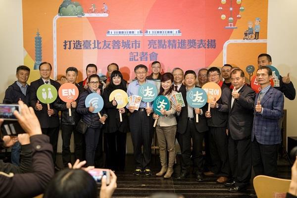 打造臺北友善城市 亮點精進獎表揚記者會