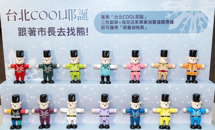 「台北COOL耶誕」起跑記者會