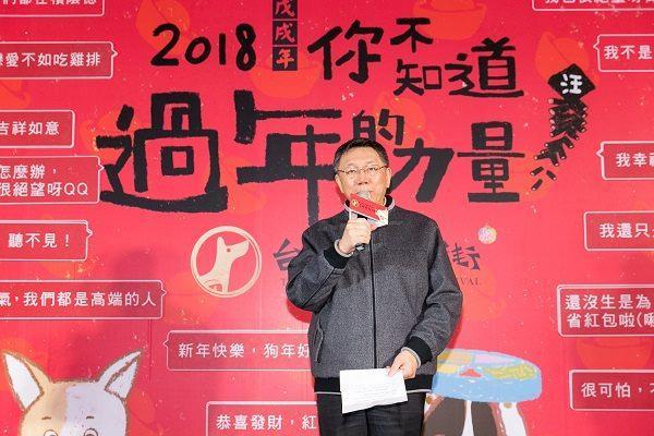 「2018臺灣年味在臺北」迪化街及寧夏夜市商圈活動精選照片