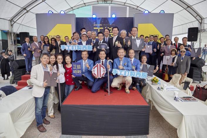 產業發展局局長林崇傑(第2排左2)與台北市西服商業同業公會理事長莊光榮及現場貴賓合影
