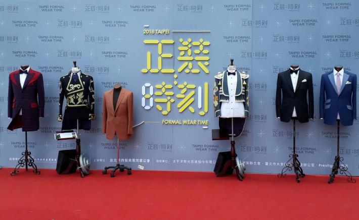 2018第27屆亞洲洋服同業聯盟大會獲獎服裝展示