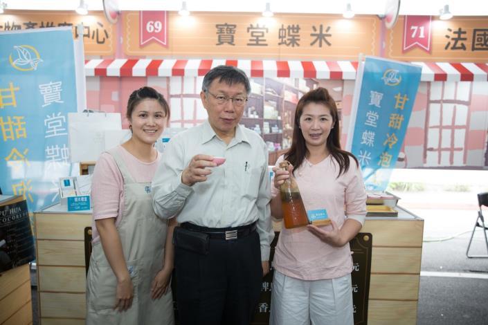 臺北市市長柯文哲品嚐由商業處輔導之改造店家-寶堂蝶米為台北生活祭特製的勇者能量茶飲