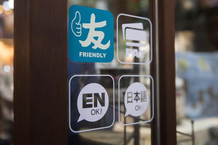 台北友善店家提供貼心的友善服務,讓國內外遊客都能感受到台北城市的溫暖