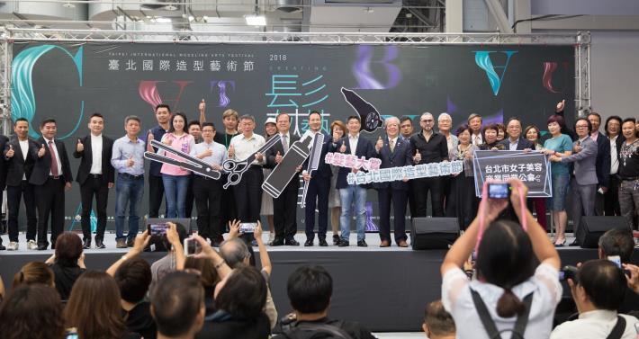 台北國際造型藝術節暨第一屆台北美容美髮材料大賞