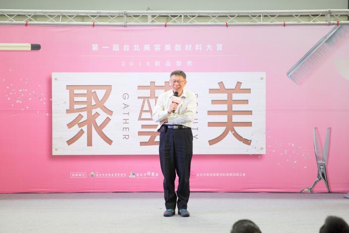 市長於第一屆台北美容美髮材料大賞致詞